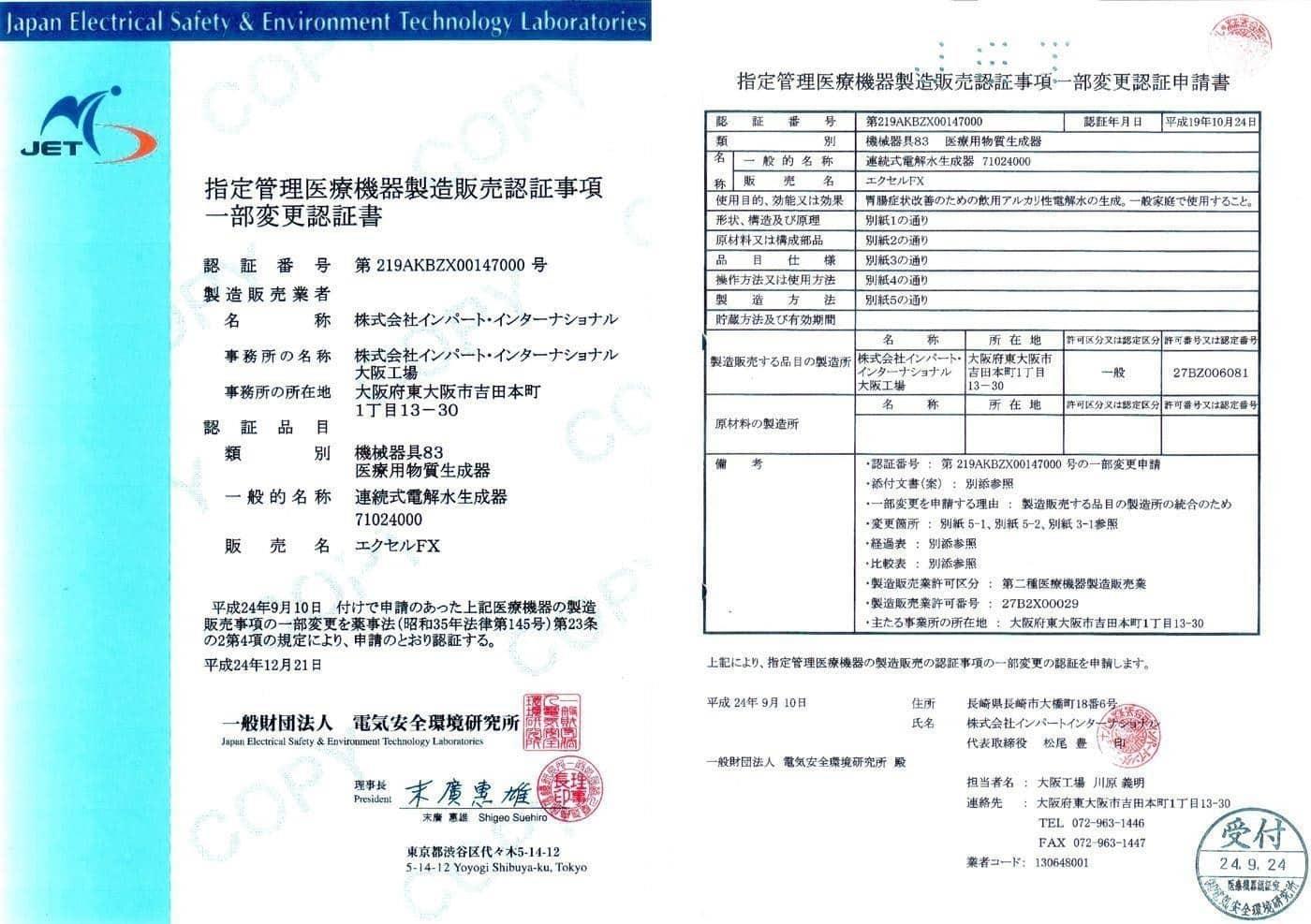 Đạt chứng nhận Thiết bị Y tế tại nhà của Nhật